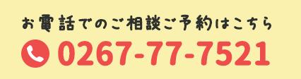 0267-77-7521