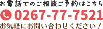 らいおんハート整骨院 0267-77-7521