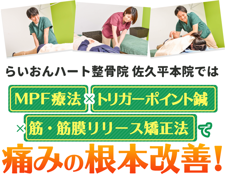 MPF療法×トリガーポイント鍼