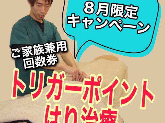 【8月のキャンペーン情報】