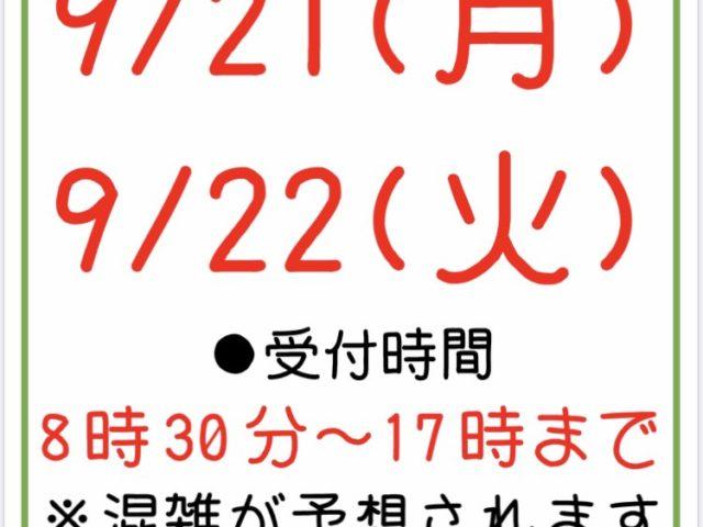 〜9月の祝日診療のお知らせ〜
